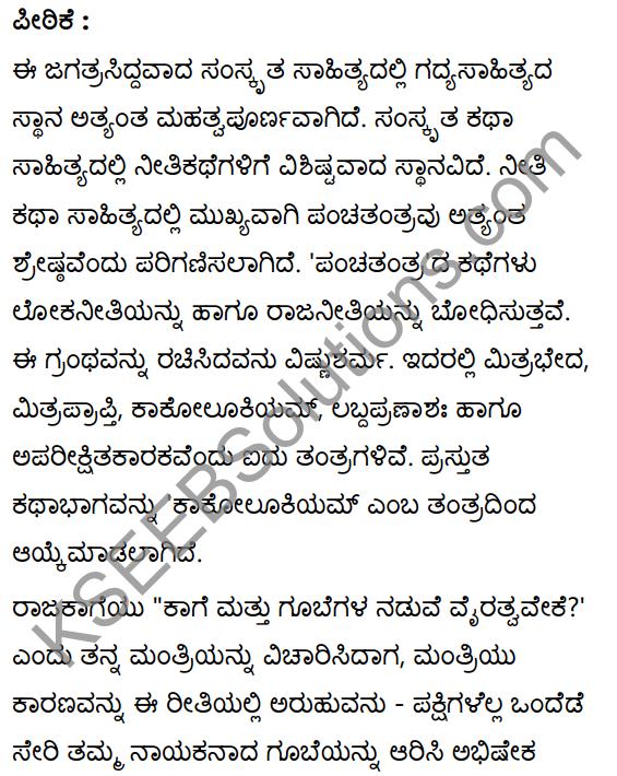 विवादः विनाशाय Summary in Kannada 19