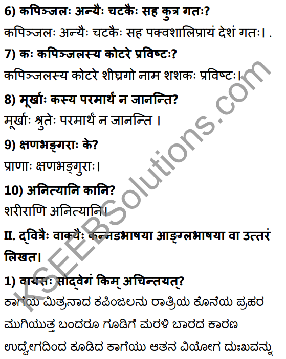 1st PUC Sanskrit Textbook Answers Shevadhi Chapter 3 विवादः विनाशाय 2