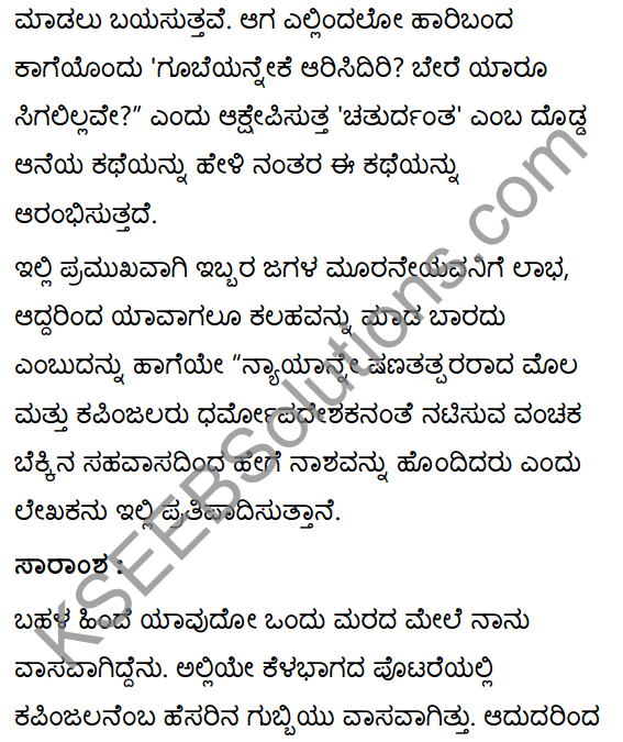 विवादः विनाशाय Summary in Kannada 20