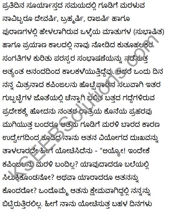 विवादः विनाशाय Summary in Kannada 21