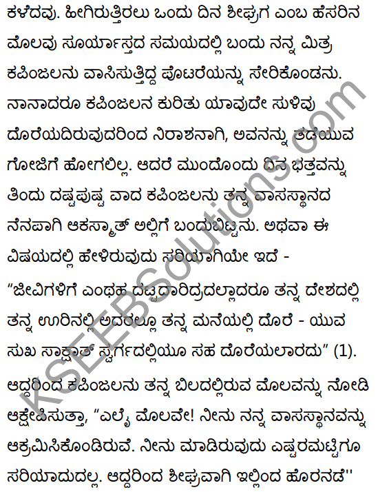 विवादः विनाशाय Summary in Kannada 22