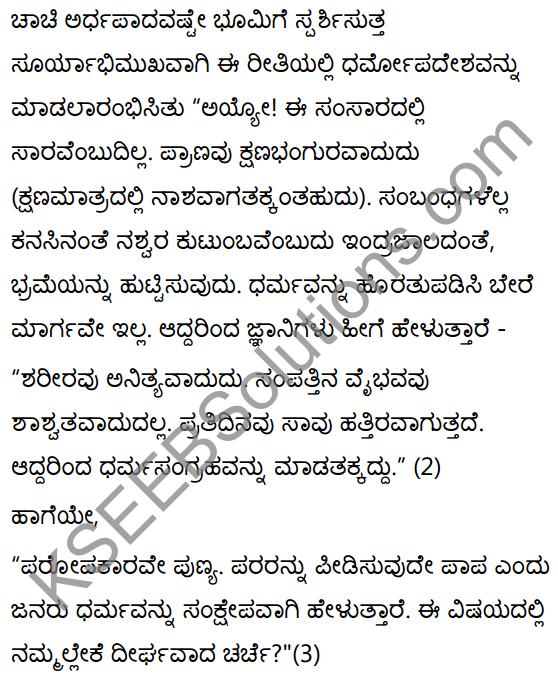 विवादः विनाशाय Summary in Kannada 24