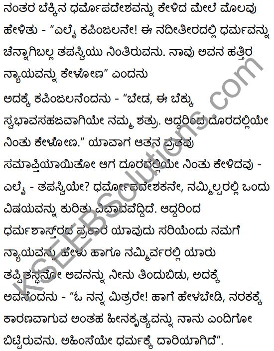 विवादः विनाशाय Summary in Kannada 25