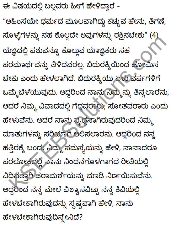विवादः विनाशाय Summary in Kannada 26