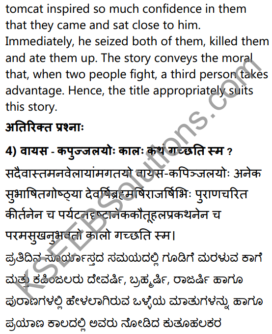 1st PUC Sanskrit Textbook Answers Shevadhi Chapter 3 विवादः विनाशाय 6
