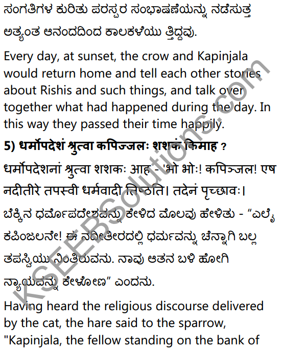 1st PUC Sanskrit Textbook Answers Shevadhi Chapter 3 विवादः विनाशाय 7