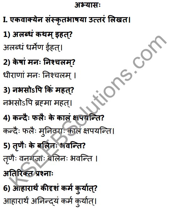 1st PUC Sanskrit Textbook Answers Shevadhi Chapter 9 सूक्तिकुसुमानि 1