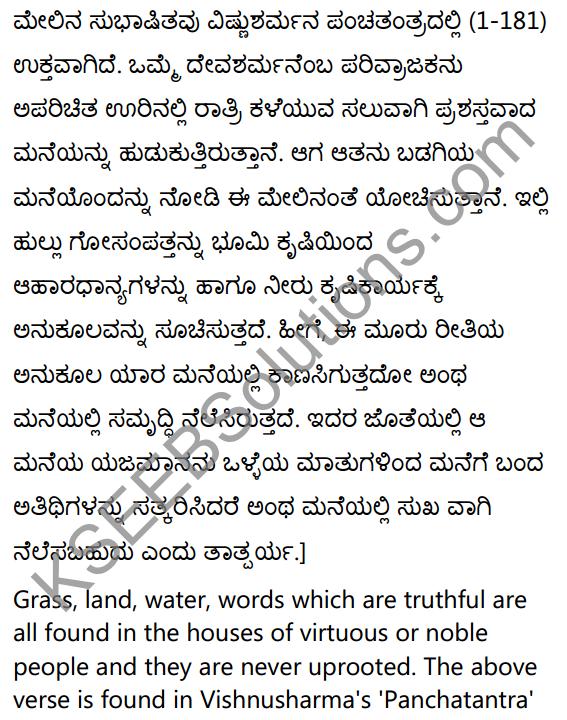 1st PUC Sanskrit Textbook Answers Shevadhi Chapter 9 सूक्तिकुसुमानि 10