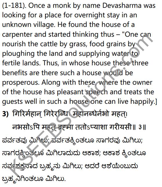 1st PUC Sanskrit Textbook Answers Shevadhi Chapter 9 सूक्तिकुसुमानि 11
