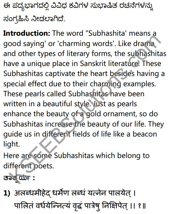 सूक्तिकुसुमानि Summary in Kannada and English 15