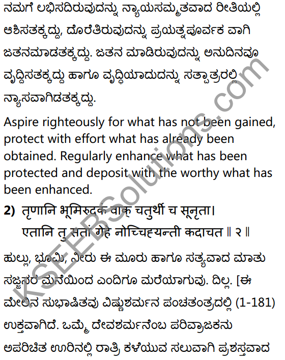 सूक्तिकुसुमानि Summary in Kannada and English 16
