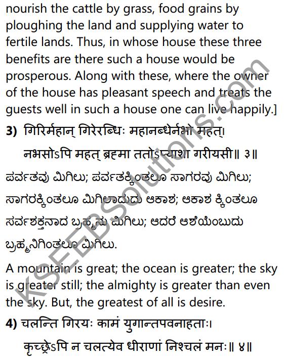 सूक्तिकुसुमानि Summary in Kannada and English 18