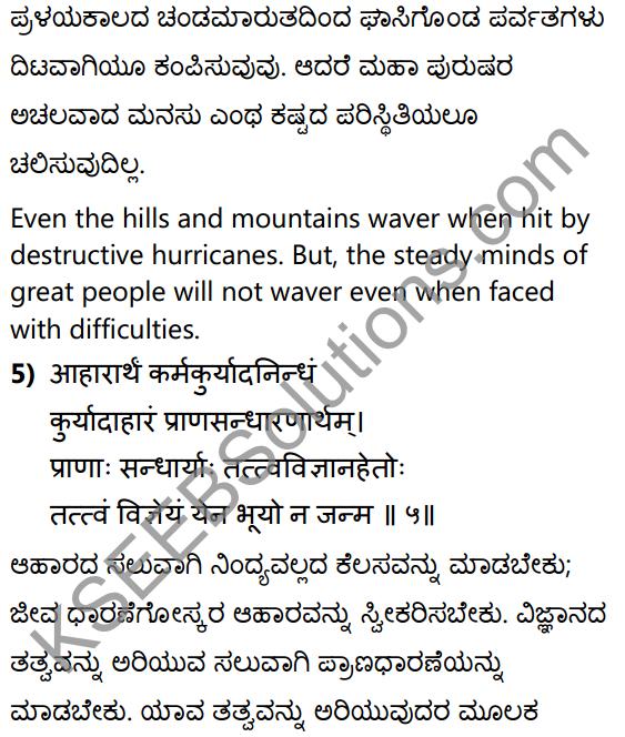 सूक्तिकुसुमानि Summary in Kannada and English 19