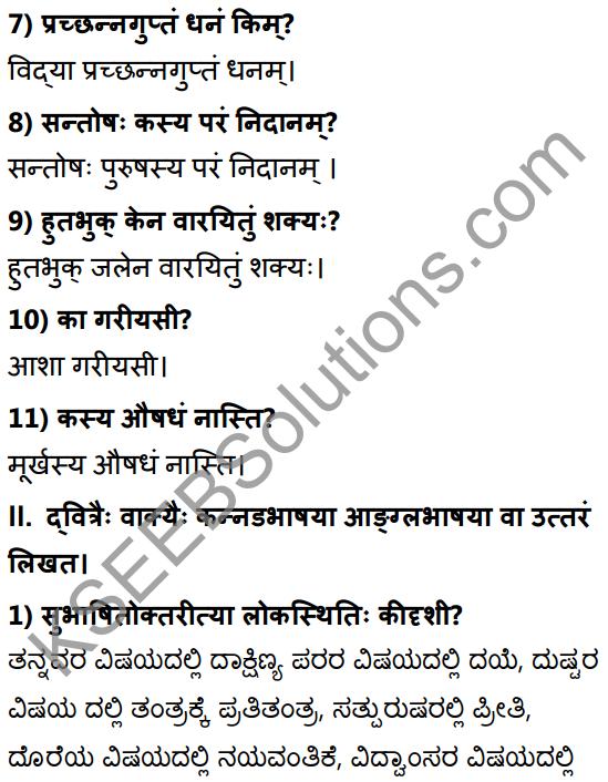 1st PUC Sanskrit Textbook Answers Shevadhi Chapter 9 सूक्तिकुसुमानि 2