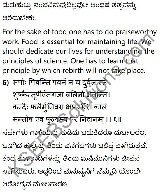 सूक्तिकुसुमानि Summary in Kannada and English 20