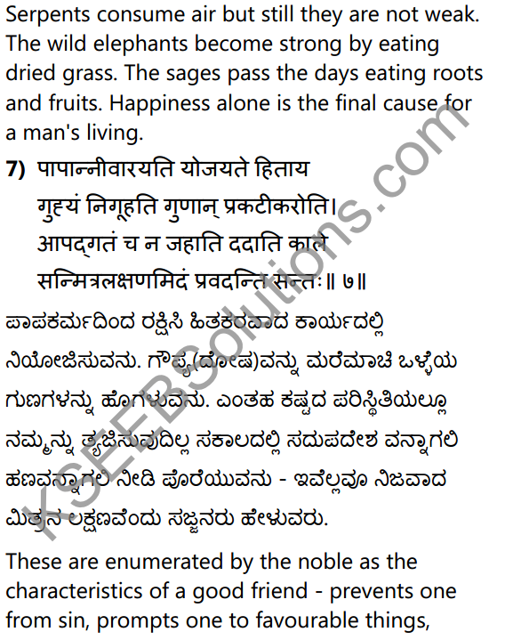 सूक्तिकुसुमानि Summary in Kannada and English 21