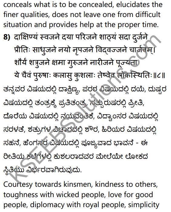 सूक्तिकुसुमानि Summary in Kannada and English 22