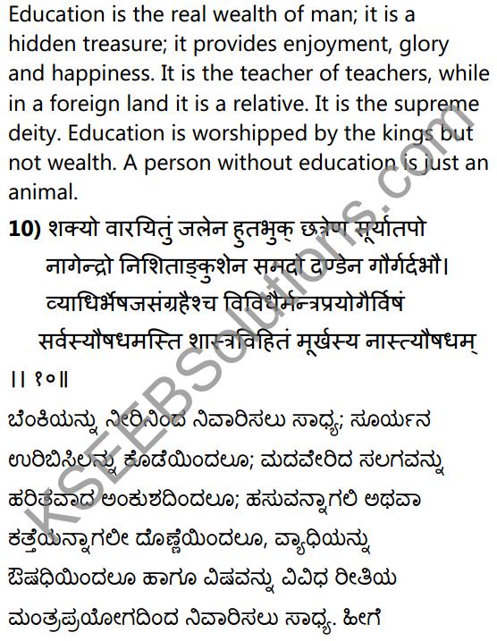 सूक्तिकुसुमानि Summary in Kannada and English 24