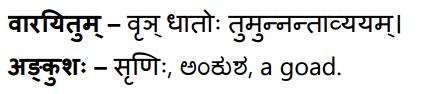 सूक्तिकुसुमानि Summary in Kannada and English 28