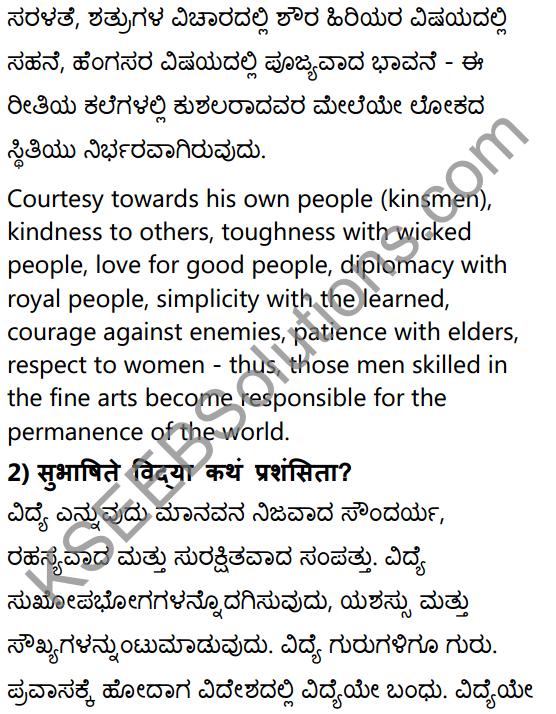 1st PUC Sanskrit Textbook Answers Shevadhi Chapter 9 सूक्तिकुसुमानि 3