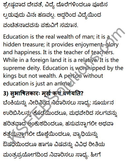 1st PUC Sanskrit Textbook Answers Shevadhi Chapter 9 सूक्तिकुसुमानि 4