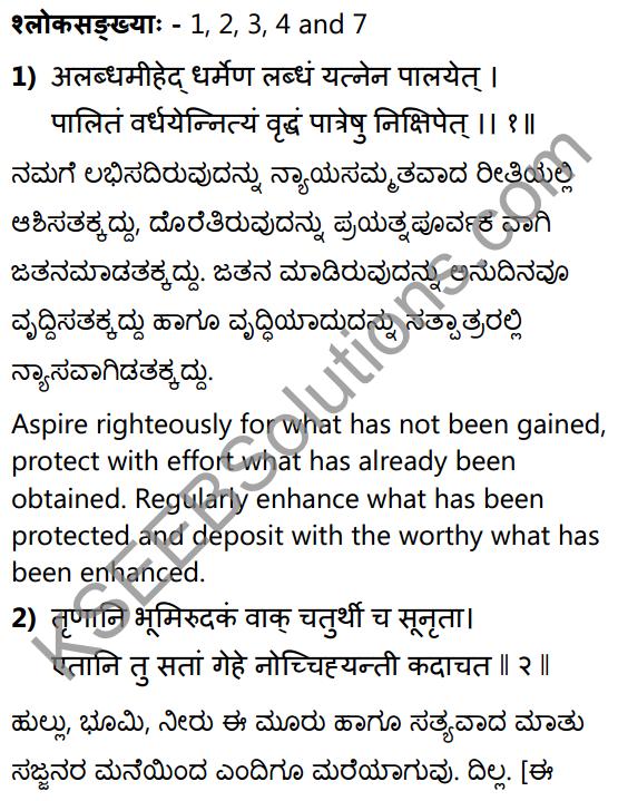 1st PUC Sanskrit Textbook Answers Shevadhi Chapter 9 सूक्तिकुसुमानि 9