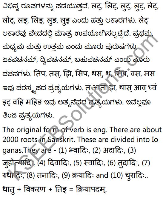 1st PUC Sanskrit Textbook Answers Vyakaran क्रियापदानि 2