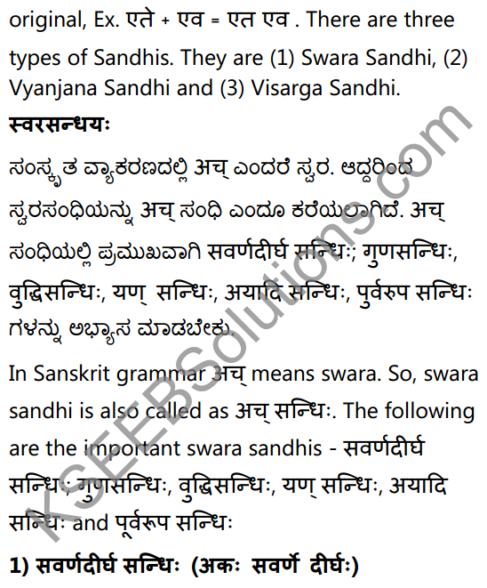 1st PUC Sanskrit Textbook Answers Vyakaran सन्धिः 3