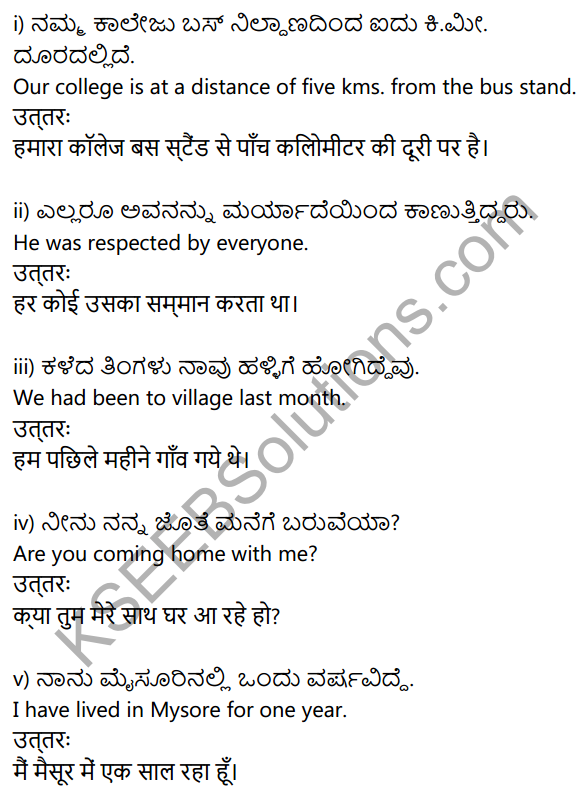 2nd PUC Hindi Model Question Paper 2 with Answers 1