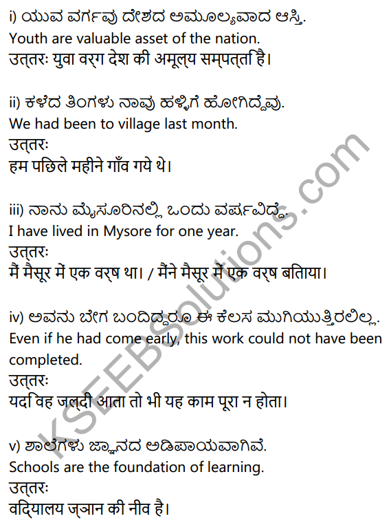 2nd PUC Hindi Previous Year Question Paper June 2018 1