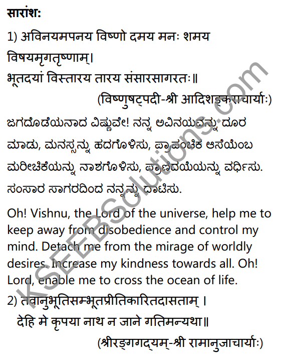 2nd PUC Sanskrit Textbook Answers Shevadhi मङ्गलम् 1