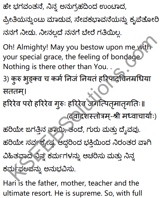 2nd PUC Sanskrit Textbook Answers Shevadhi मङ्गलम् 2