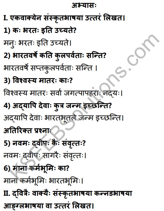 2nd PUC Sanskrit Textbook Answers Shevadhi Chapter 1 पुराणभारतम् 1