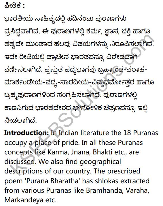 पुराणभारतम् Summary in Kannada and English 14