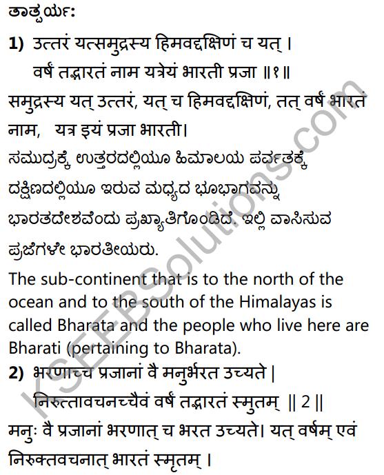 पुराणभारतम् Summary in Kannada and English 15