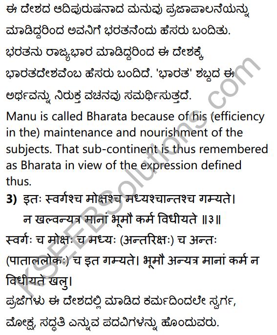 पुराणभारतम् Summary in Kannada and English 16