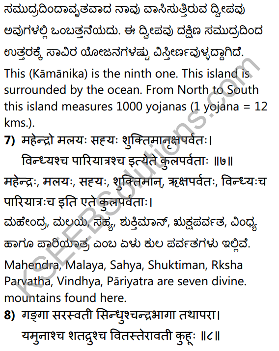 पुराणभारतम् Summary in Kannada and English 19