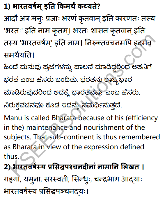 2nd PUC Sanskrit Textbook Answers Shevadhi Chapter 1 पुराणभारतम् 2