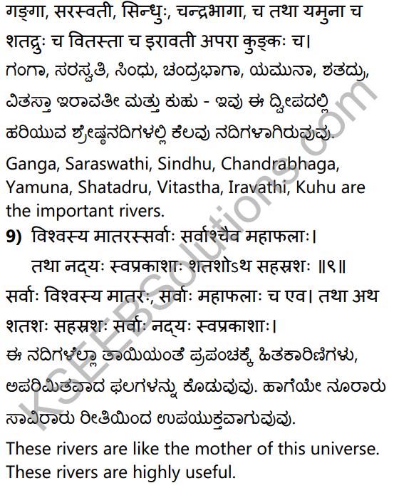पुराणभारतम् Summary in Kannada and English 20
