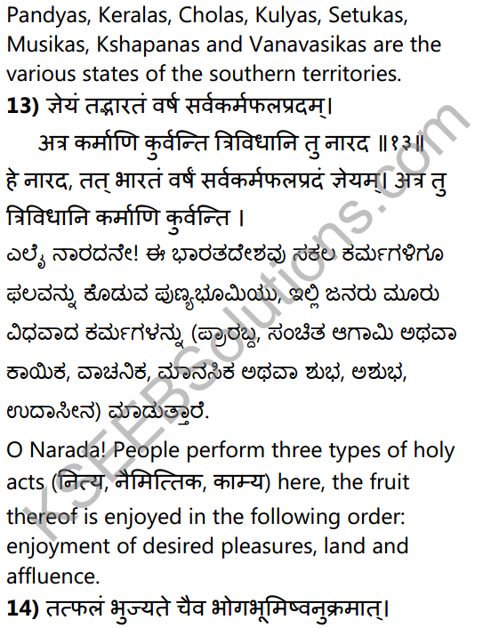 पुराणभारतम् Summary in Kannada and English 23