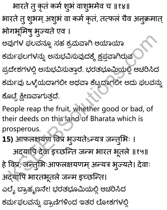 पुराणभारतम् Summary in Kannada and English 24