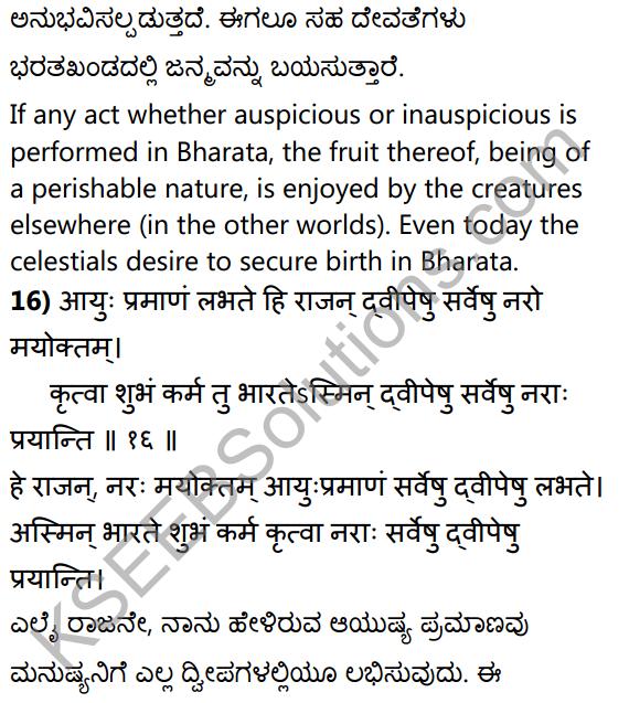 पुराणभारतम् Summary in Kannada and English 25