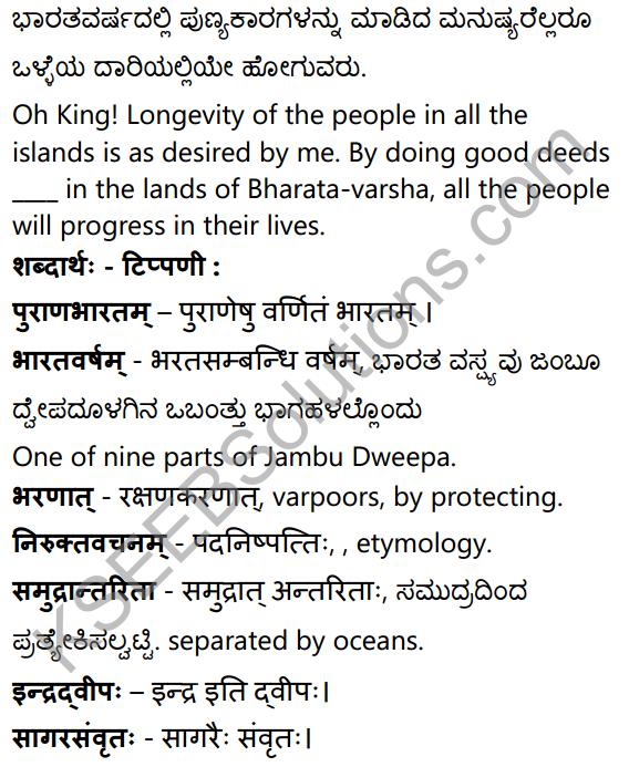 पुराणभारतम् Summary in Kannada and English 26