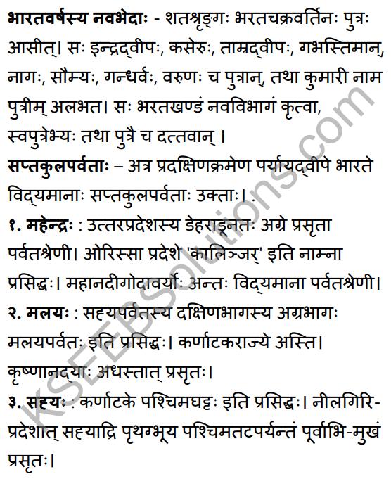 पुराणभारतम् Summary in Kannada and English 27