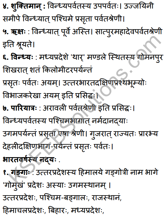 पुराणभारतम् Summary in Kannada and English 28