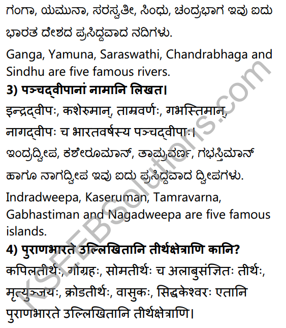 2nd PUC Sanskrit Textbook Answers Shevadhi Chapter 1 पुराणभारतम् 3