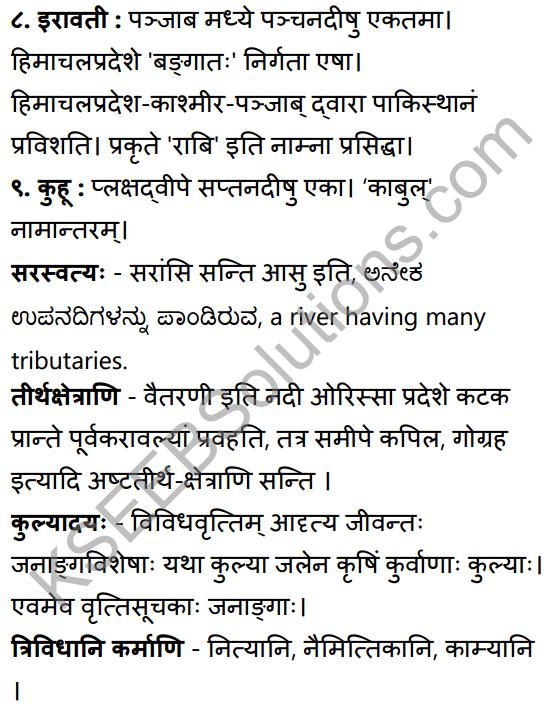 पुराणभारतम् Summary in Kannada and English 30