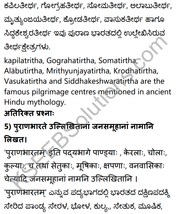 2nd PUC Sanskrit Textbook Answers Shevadhi Chapter 1 पुराणभारतम् 4