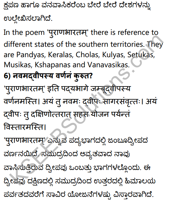 2nd PUC Sanskrit Textbook Answers Shevadhi Chapter 1 पुराणभारतम् 5