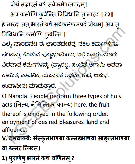 2nd PUC Sanskrit Textbook Answers Shevadhi Chapter 1 पुराणभारतम् 9